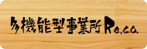 多機能型事業所Re.co.